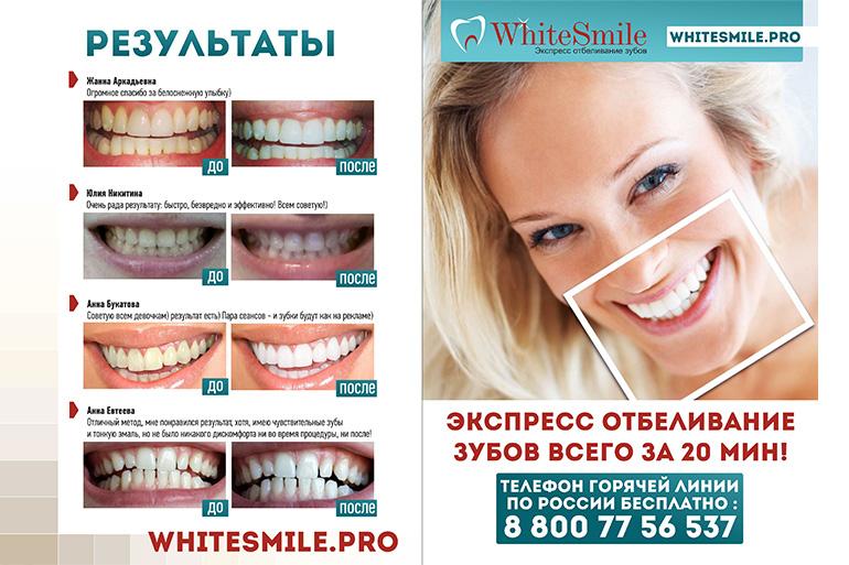 Отзывы от отбеливания зубов вайт смайл