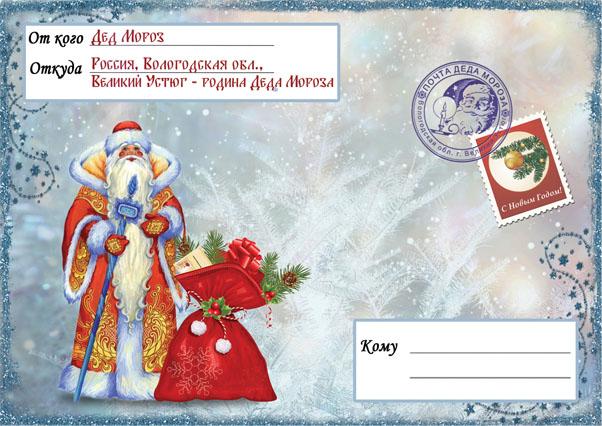 Открытку, открытка для подарка от деда мороза